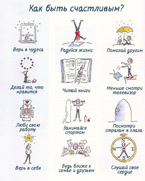 Как быть счастливым? - инструкция