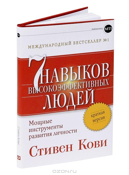 «7 навыков высокоэффективных людей» — Стивен Кови
