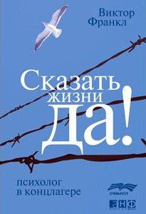 """«Сказать жизни """"Да!"""". Психолог в концлагере» — Виктор Франкл"""