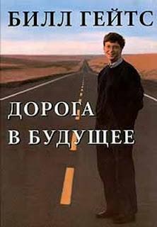 «Дорога в будущее» — Билл Гейтс