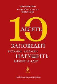 «10 заповедей, которые должен нарушить каждый бизнес-лидер» — Дональд Кью