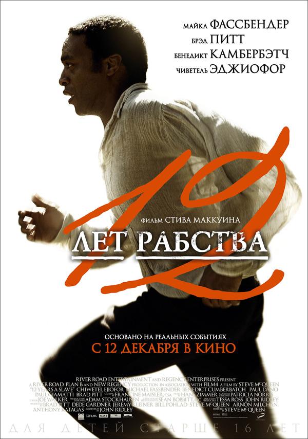 twelveyearsaslave_poster3