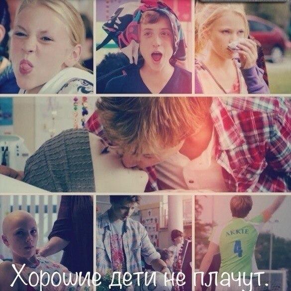 Хорошие дети не плачут