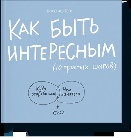 Как быть интересным [рецензия на книгу]