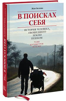 Жан Беливо - В поисках себя  - Рецензия на книгу.