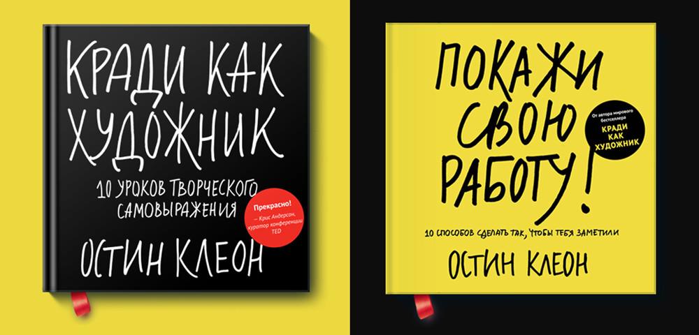 2 потрясающие книги Оcтина Клеона о том как творчески самовыражаться и сделать так, чтобы вас заметили [рецензия на книги]