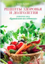 «Рецепты здоровья и долголетия»  Автор:   Лиэнн Кэмпбелл