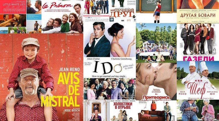 16 веселых французских фильмов