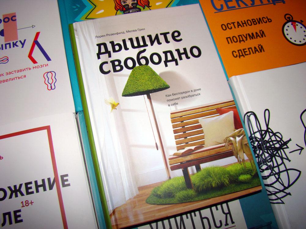 Мелва Грин и Лорен Розенфилд - «Дышите свободно»
