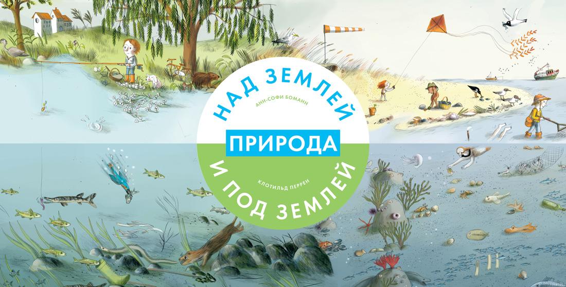 Природа над землей и под землей - рецензия