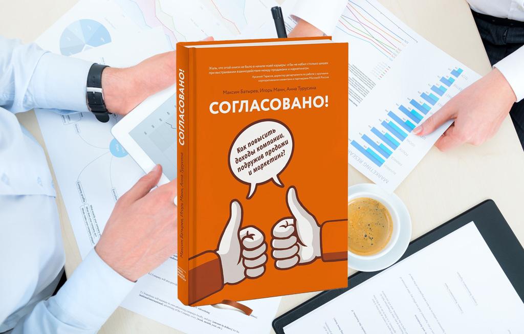Рецензия на книгу Игоря Манна Согласовано!