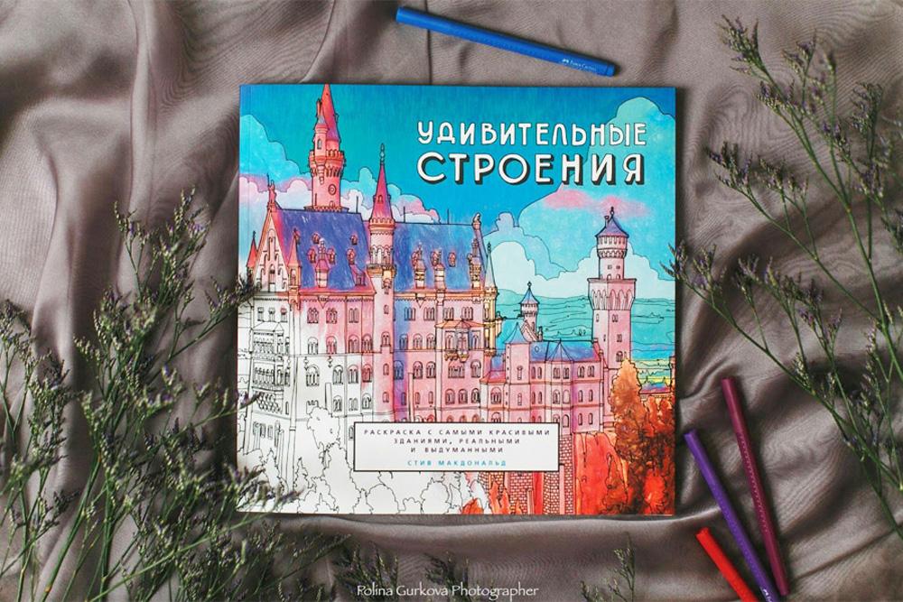 Удивительные строения - раскраска для взрослых и детей