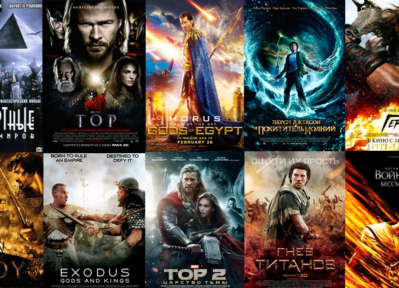 Список лучших фильмов про богов и полубогов