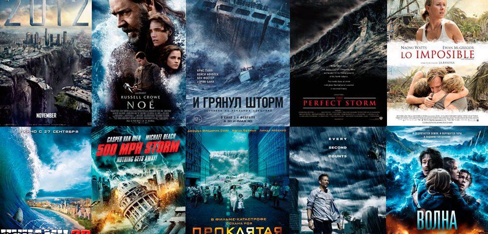 Список лучших фильмов про цунами и наводнения