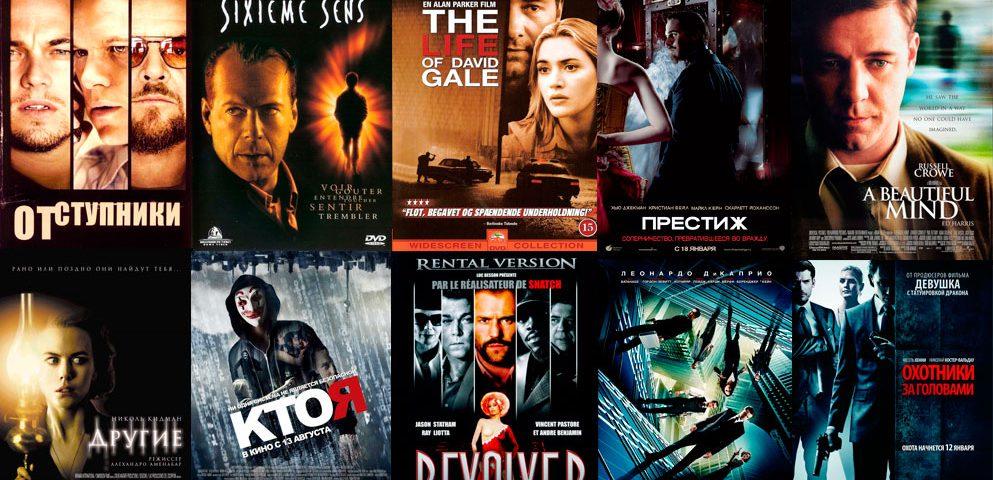 Список лучших фильмов с неожиданным концом