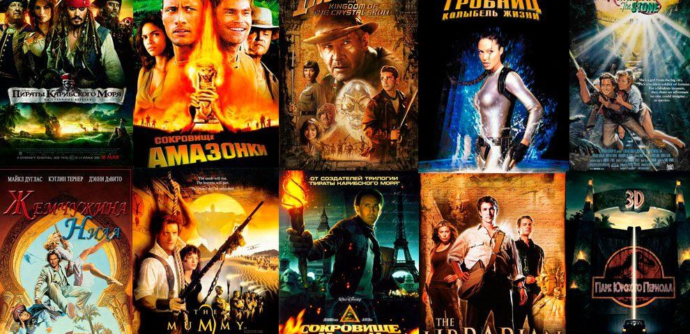 Список приключенческих фильмов про джунгли и сокровища