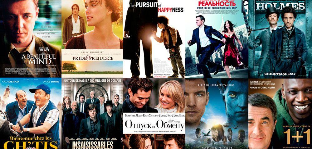 Лучшие фильмы для просмотра вечером