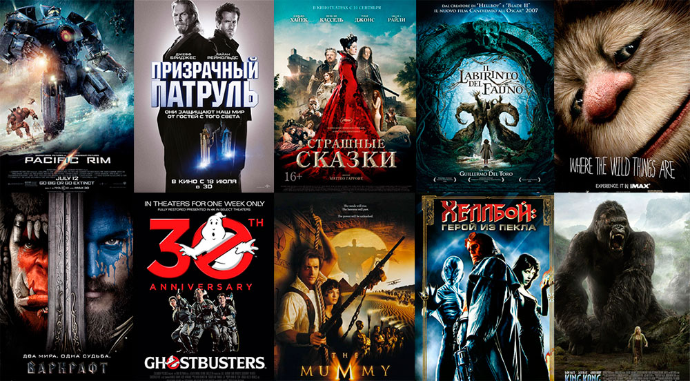 Лучшие фильмы про монстров и чудовищ - топ 50