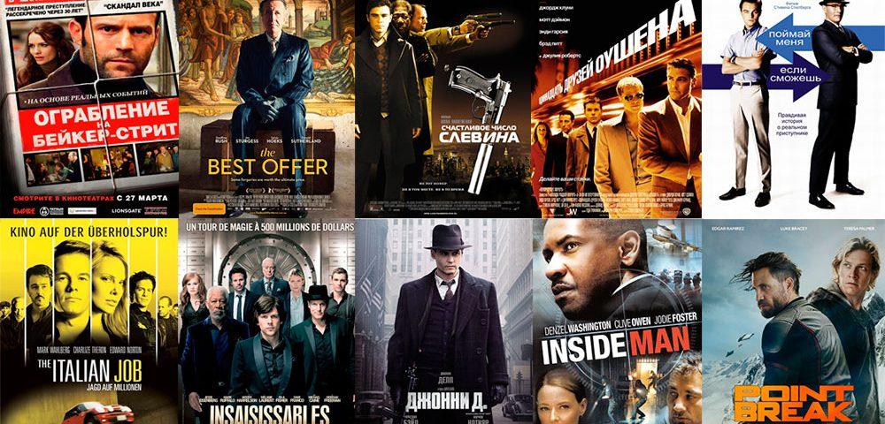 Лучшие фильмы про мошенников, аферистов и ограбления банков