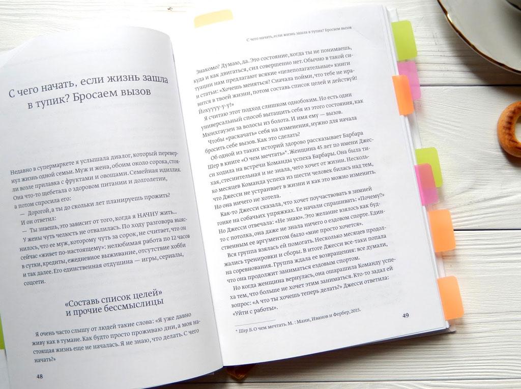 100 способов изменить жизнь [рецензия на книгу]