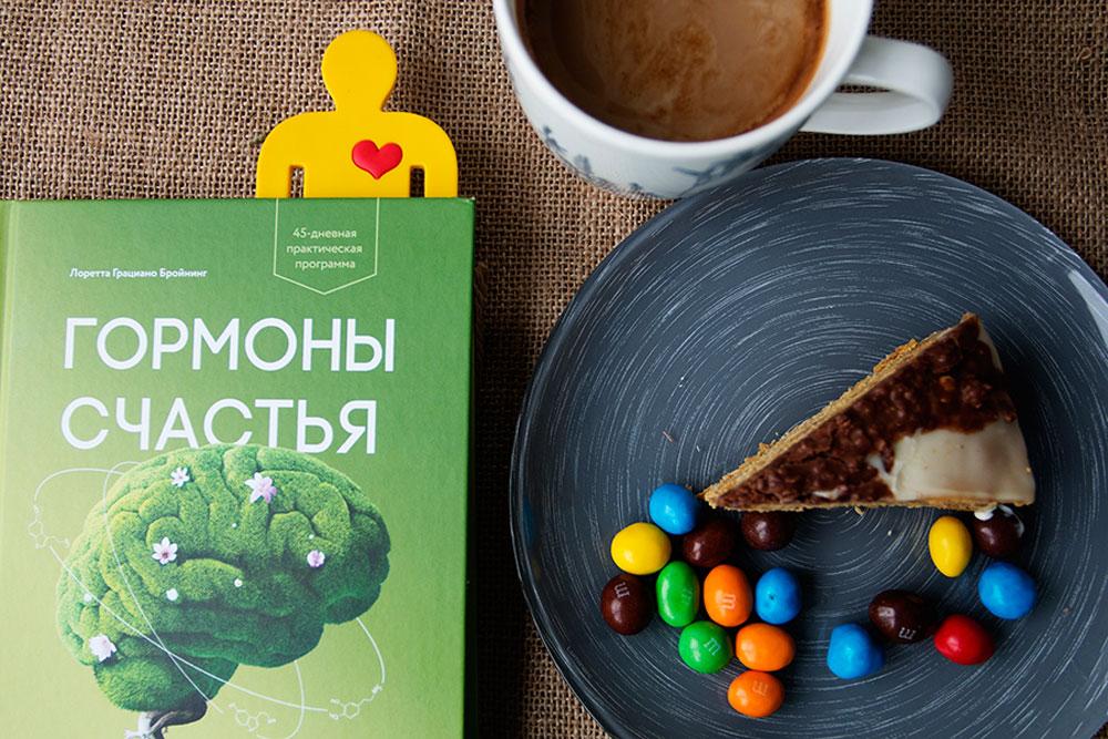 Гормоны счастья - рецензия на книгу