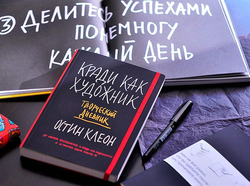 Кради как художник. Творческий дневник [рецензия]