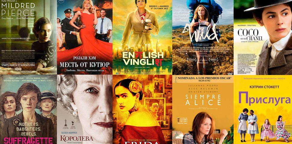 40 вдохновляющих фильмов для женщин
