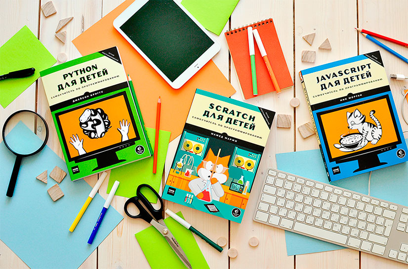 Scratch для детей [рецензия на книгу]