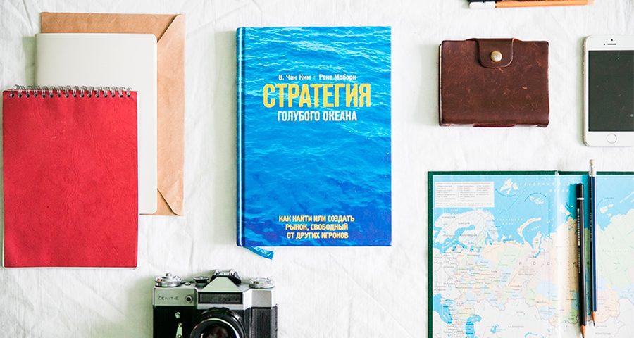 Стратегия голубого океана [рецензия на книгу]