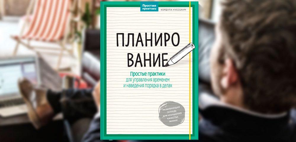 Планирование [рецензия на книгу]