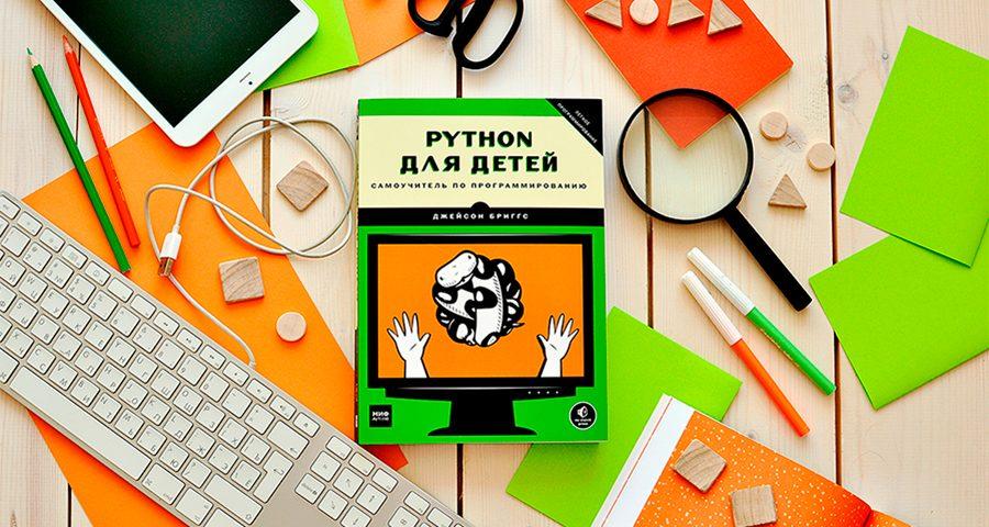 Python для детей [рецензия на книгу]
