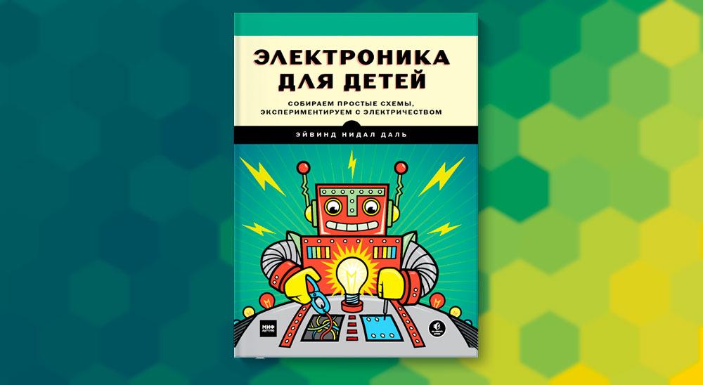 Электроника для детей [рецензия на книгу]