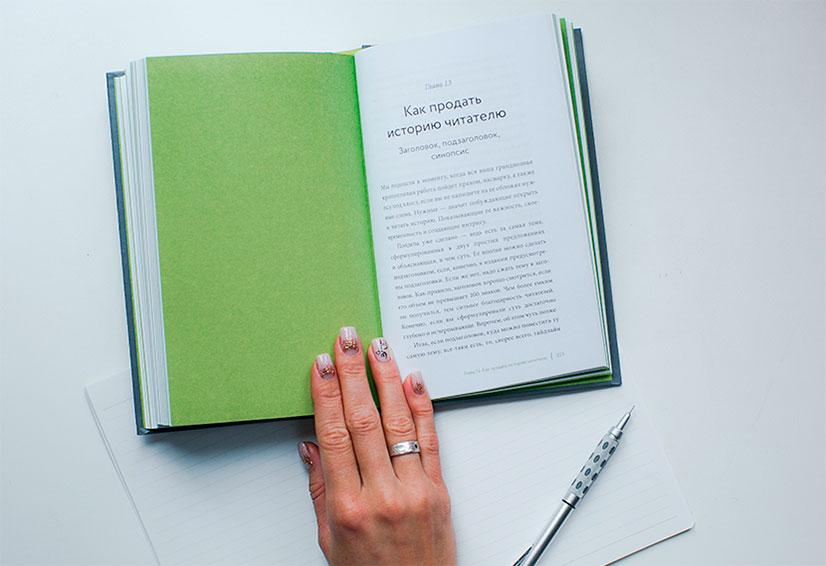 Автор, ножницы, бумага