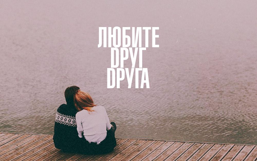 Любите все, что можете любить