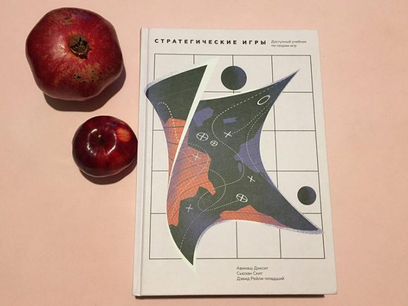 Стратегические игры - теория игр на практике [рецензия на книгу]