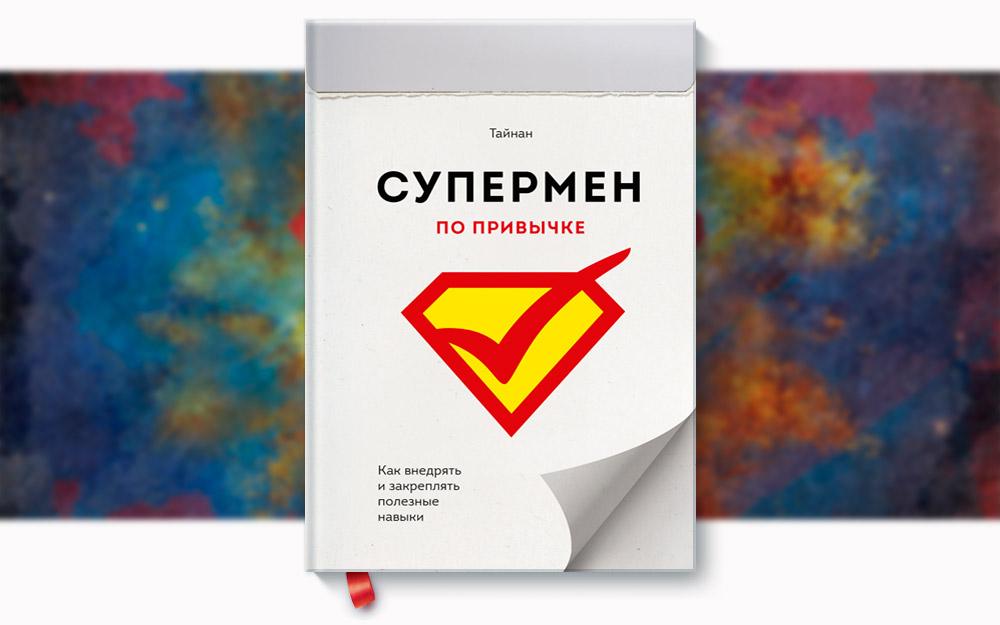 Супермен по привычке [рецензия на книгу]