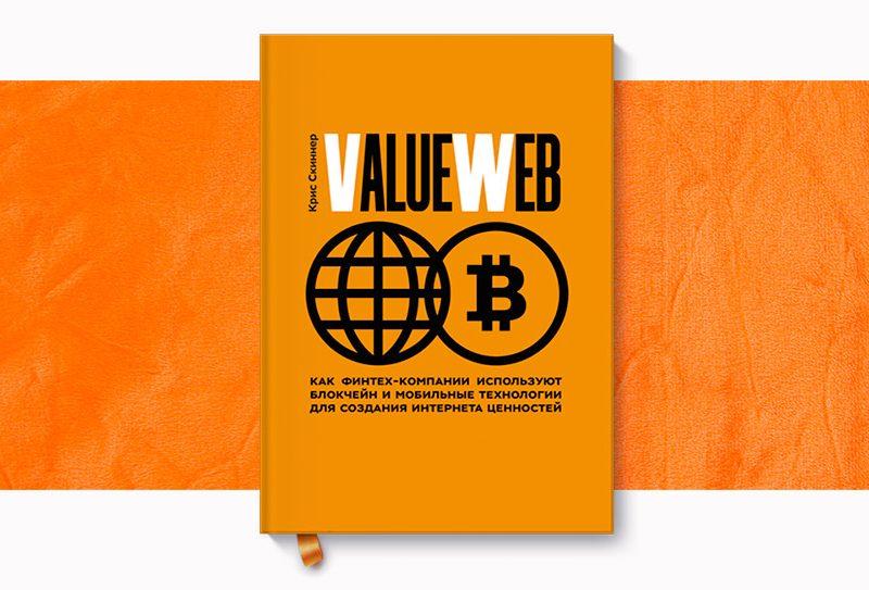 ValueWeb [рецензия на книгу]