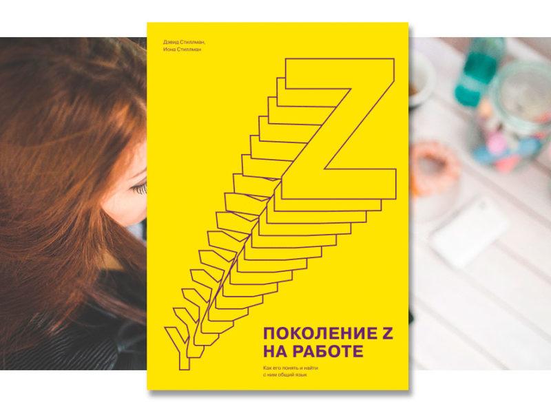 Поколение Z на работе [рецензия на книгу]