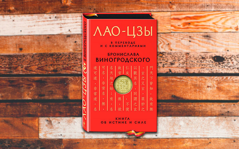 Лао-Цзы Книга об истине и силе
